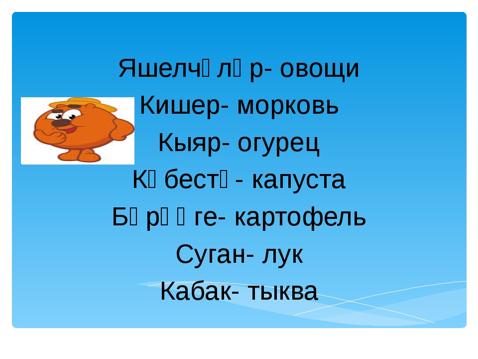 Яшелчәләр- овощи Кишер- морковь Кыяр- огурец Кәбестә- капуста Бәрәңге- карто...