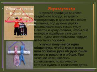Неразлучники В русской традиции во главе свадебного поезда, везущего молодую