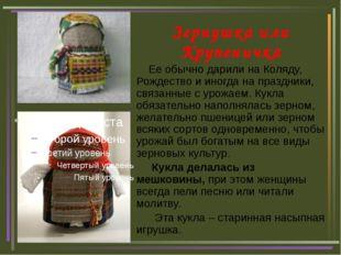 Зернушка или Крупеничка Ее обычно дарили на Коляду, Рождество и иногда на пра