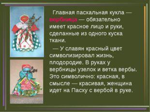 Главная пасхальная кукла — вербница — обязательно имеет красное лицо и руки,