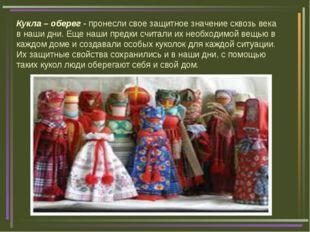 Кукла – оберег-пронесли свое защитное значение сквозь века в наши дни. Еще