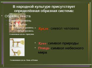 В народной культуре присутствует определённая образная система:  Кукла- симв