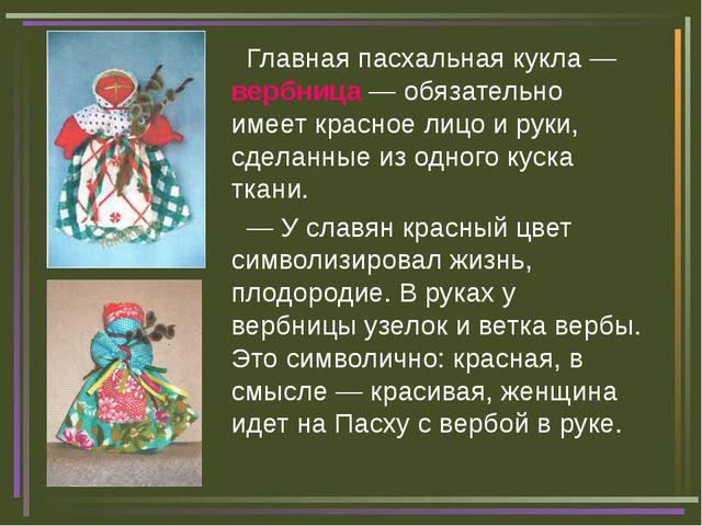 Главная пасхальная кукла — вербница — обязательно имеет красное лицо и руки,...