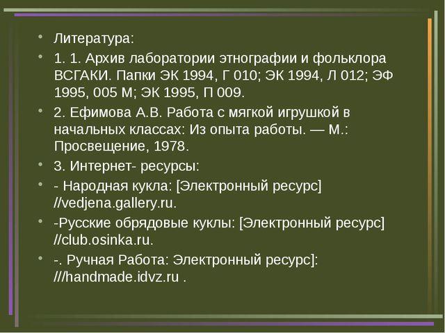 Литература: 1.1. Архив лаборатории этнографии и фольклора ВСГАКИ. Папки ЭК 1...