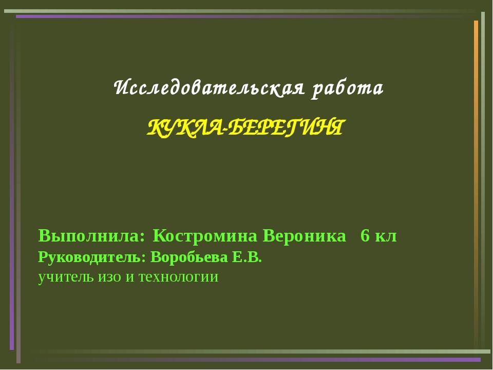 Исследовательская работа КУКЛА-БЕРЕГИНЯ Выполнила: Костромина Вероника 6 кл Р...