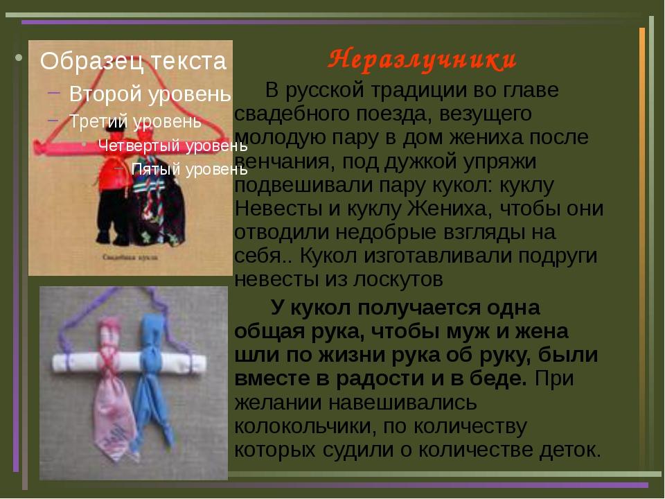 Неразлучники В русской традиции во главе свадебного поезда, везущего молодую...
