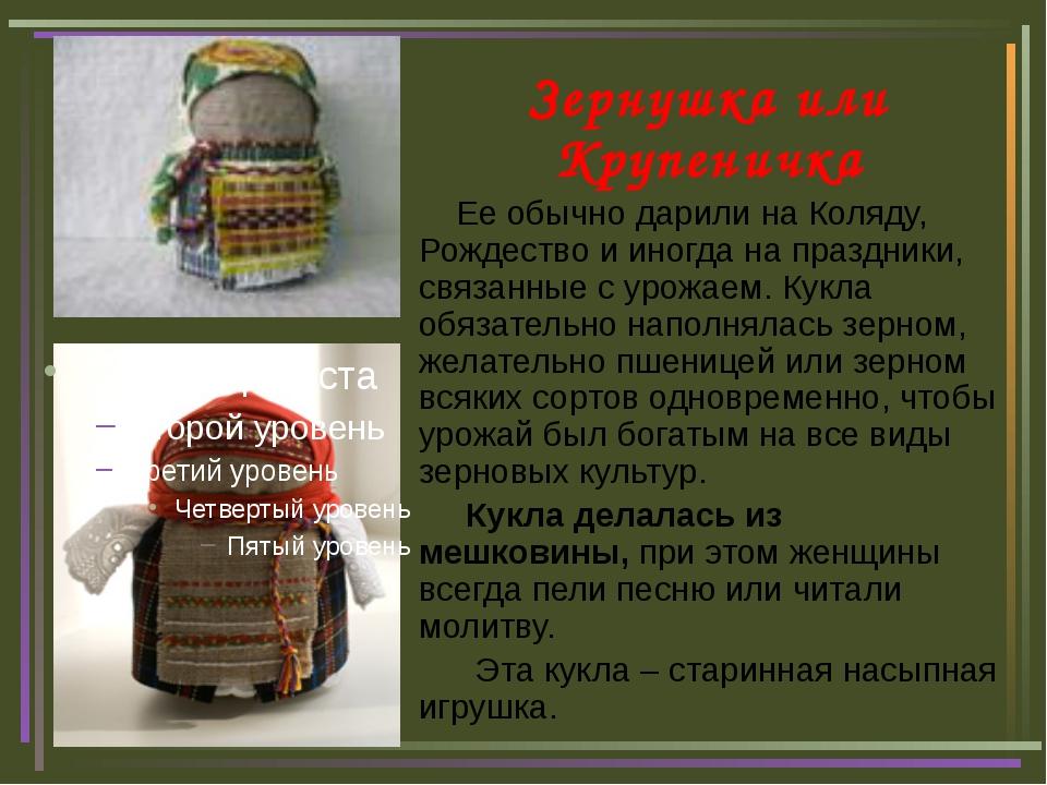 Зернушка или Крупеничка Ее обычно дарили на Коляду, Рождество и иногда на пра...