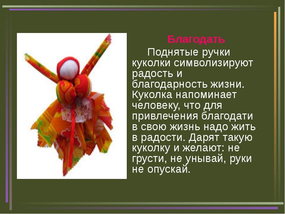 Благодать Поднятые ручки куколки символизируют радость и благодарность жизни....