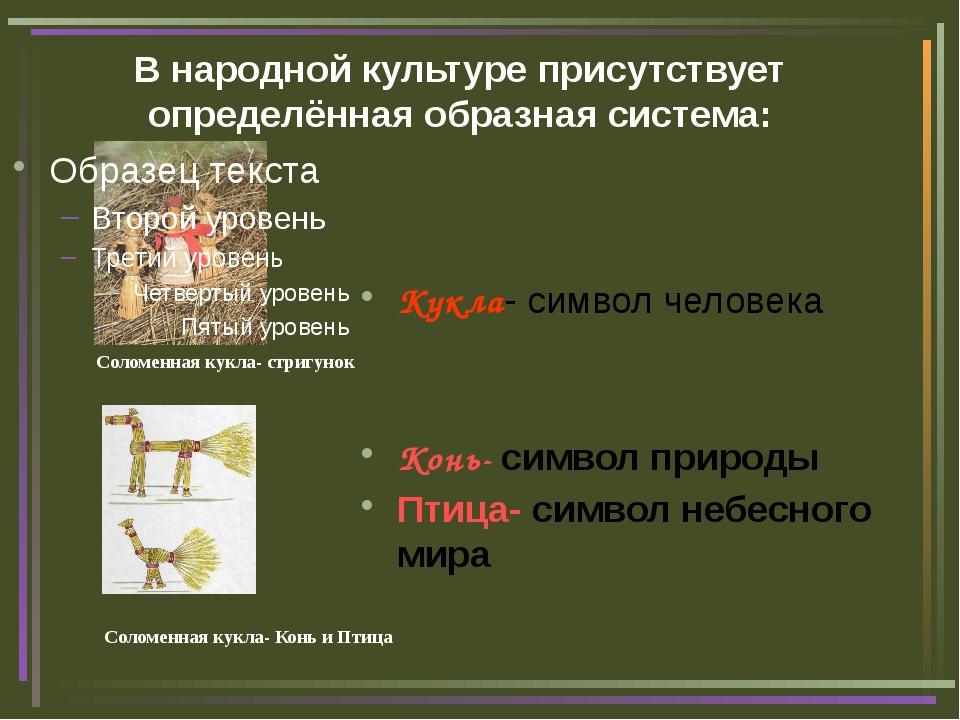 В народной культуре присутствует определённая образная система:  Кукла- симв...