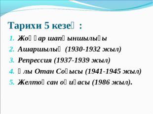 Тарихи 5 кезең: Жоңғар шапқыншылығы Ашаршылық (1930-1932 жыл) Репрессия (1937