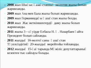 - 2008 жыл Шығыс Қазақстанның экология жылы болып жарияланды. 2009 жыл Ана ме