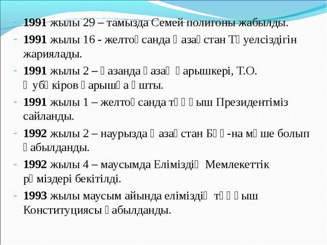 1991 жылы 29 – тамызда Семей полигоны жабылды. 1991 жылы 16 - желтоқсанда Қаз...