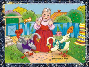 Сколько веселых гусей было у бабуси?