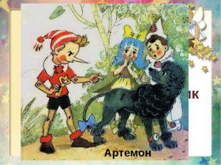 Как звали собаку в сказке «Золотой ключик или Приключение Буратино»? Артемон