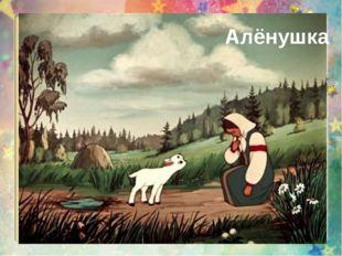 Сестрица братца Иванушки. Алёнушка