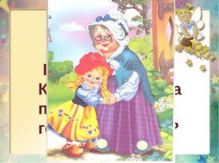 Кому несла Красная Шапочка пирожки и горшочек масла?