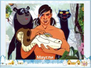 В диких джунглях он живёт, Волка он отцом зовёт. А удав, пантера, мишка – Дру