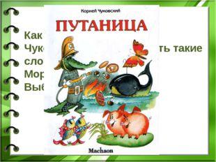 Как называется сказка Чуковского, в которой есть такие слова: Море пламенем г