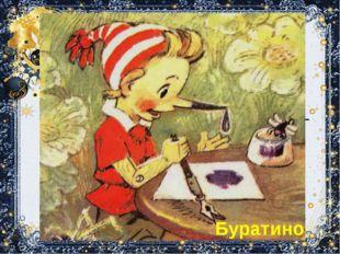 Я мальчишка деревянный, Вот и ключик золотой! Артемон, Пьеро, Мальвина – Друж