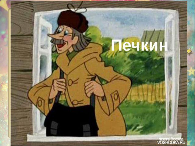 Почтальон из деревни Простоквашино Печкин