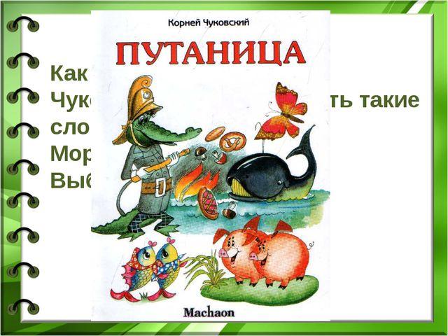 Как называется сказка Чуковского, в которой есть такие слова: Море пламенем г...