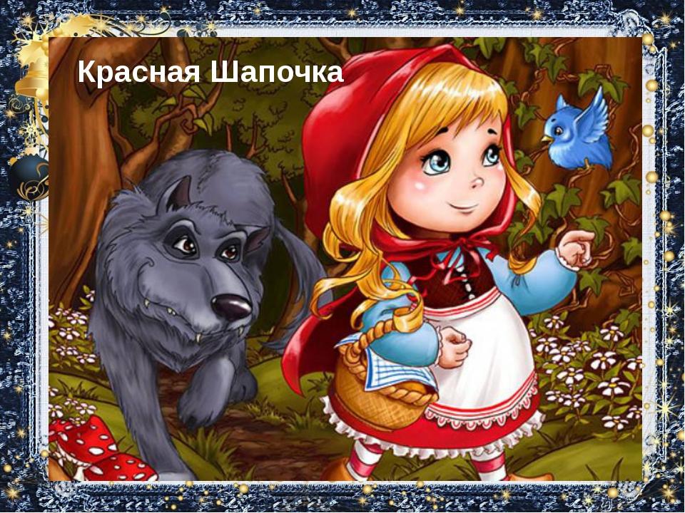 Девочка добрая в сказке жила, К бабушке по лесу в гости пошла. Мама красивую...