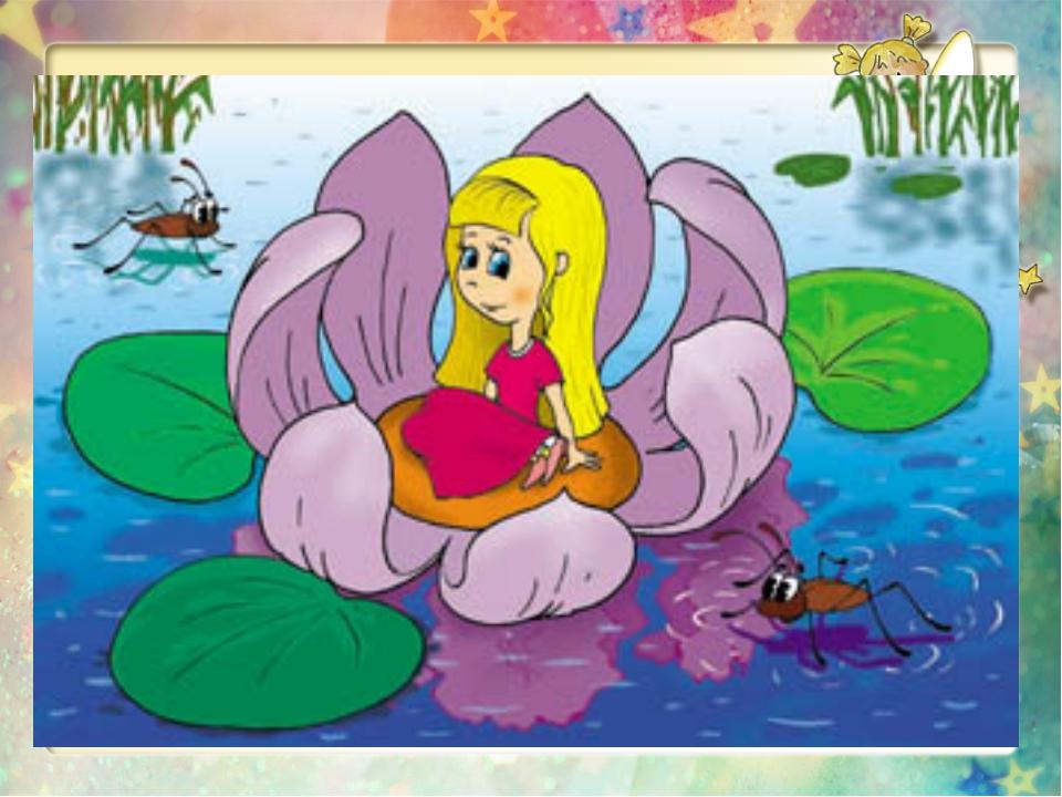 Как звали маленькую девочку, которая родилась и жила в цветке?
