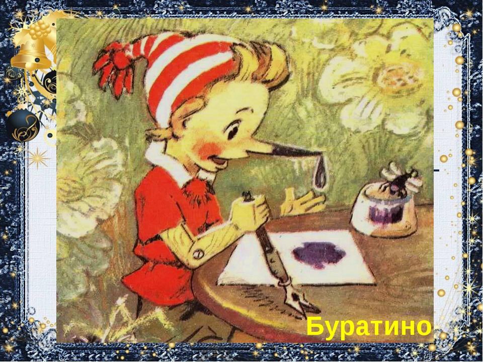 Я мальчишка деревянный, Вот и ключик золотой! Артемон, Пьеро, Мальвина – Друж...