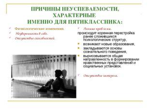 ПРИЧИНЫ НЕУСПЕВАЕМОСТИ, ХАРАКТЕРНЫЕ ИМЕННО ДЛЯ ПЯТИКЛАССНИКА: Физиологические
