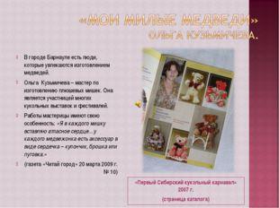 «Первый Сибирский кукольный карнавал» 2007 г. (страница каталога) В городе Ба