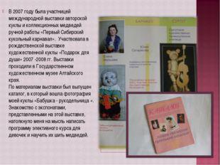 В 2007 году была участницей международной выставки авторской куклы и коллекци