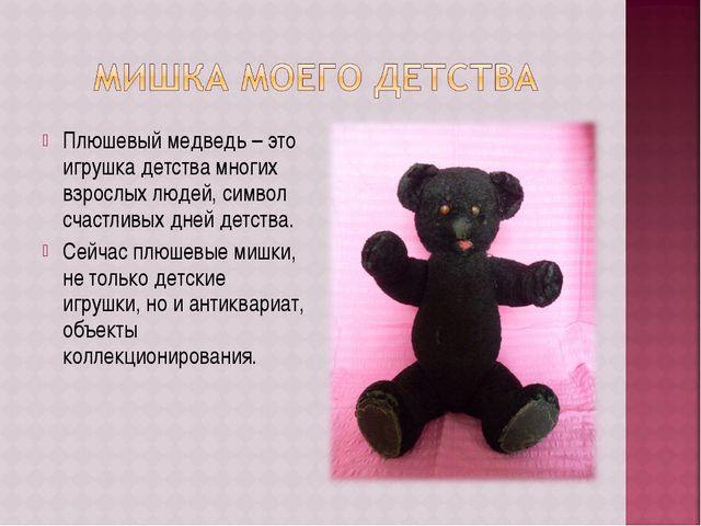 Плюшевый медведь – это игрушка детства многих взрослых людей, символ счастлив...