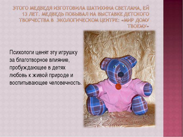 Психологи ценят эту игрушку за благотворное влияние, пробуждающее в детях люб...