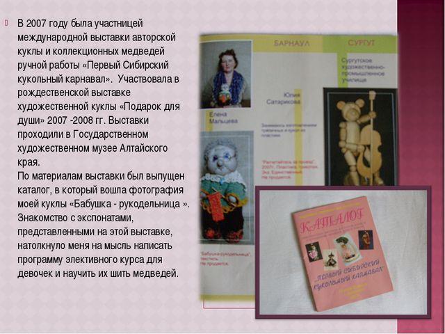 В 2007 году была участницей международной выставки авторской куклы и коллекци...