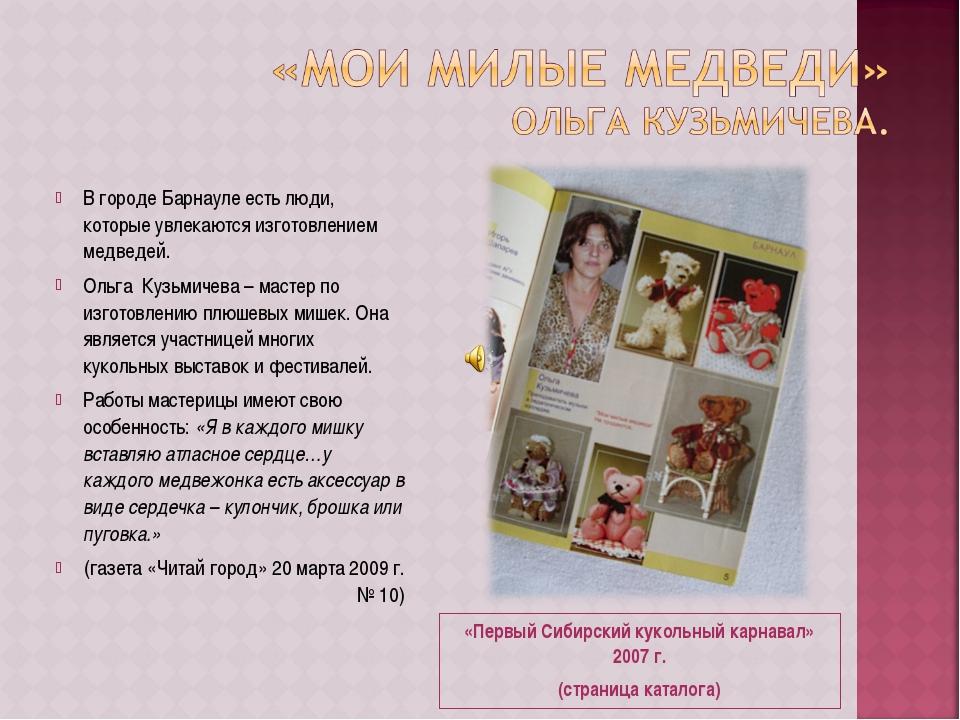 «Первый Сибирский кукольный карнавал» 2007 г. (страница каталога) В городе Ба...