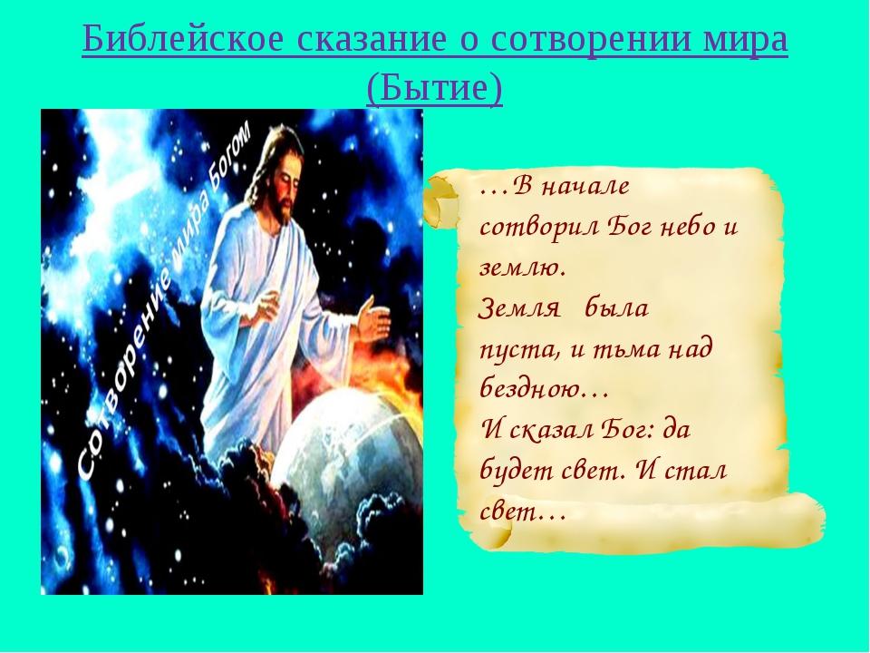 библейские мифы рисунки детей