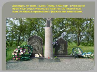 Двенадцать лет назад – в День Победы в 2003 году – в Черкасской области был о