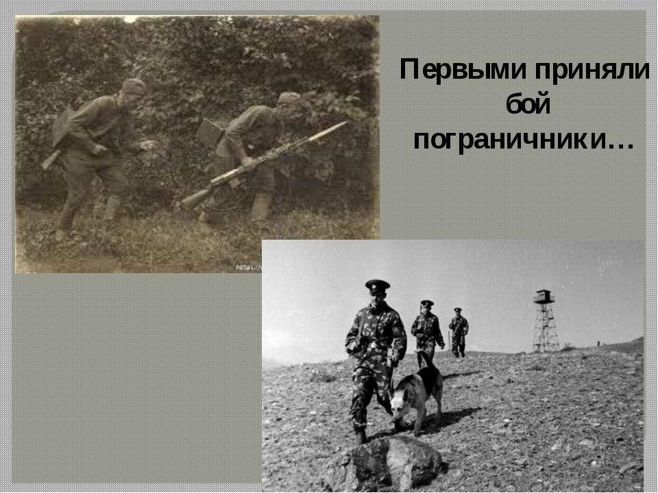 Первыми приняли бой пограничники…
