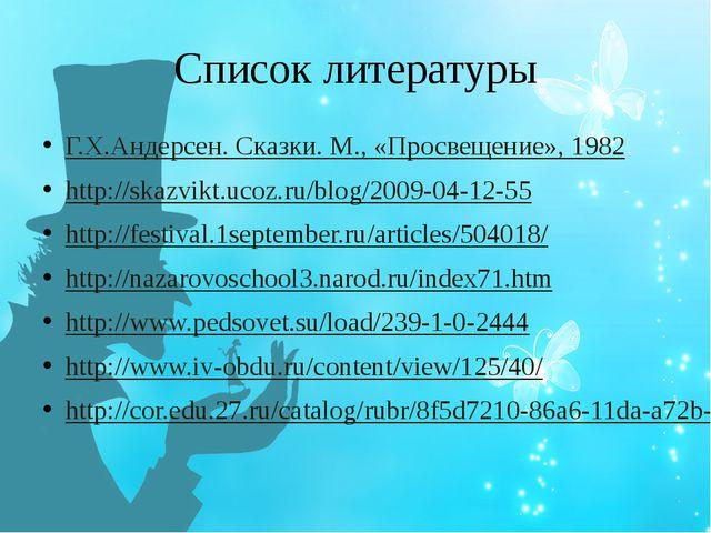 Список литературы Г.Х.Андерсен. Сказки. М., «Просвещение», 1982 http://skazvi...