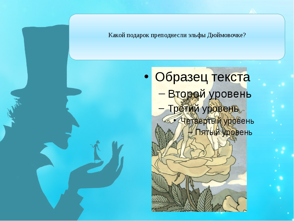 Какой подарок преподнесли эльфы Дюймовочке?