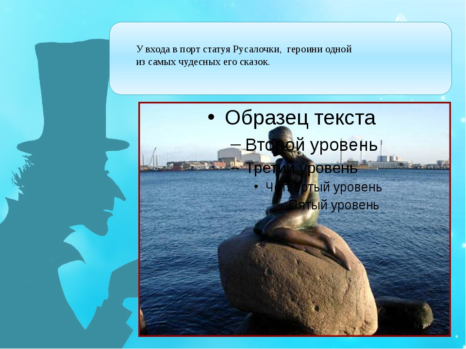 У входа в порт статуя Русалочки, героини одной из самых чудесных его сказок.