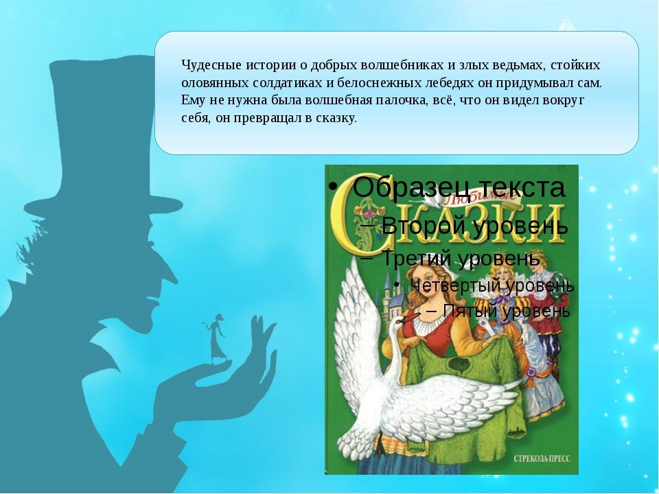 Чудесные истории о добрых волшебниках и злых ведьмах, стойких оловянных солд...