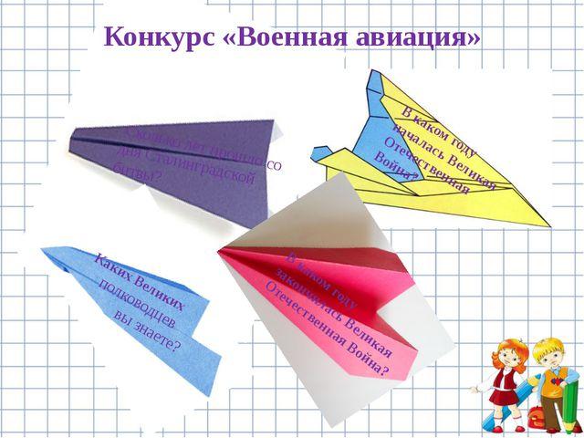 Конкурс «Военная авиация» В каком году началась Великая Отечественная Война?...