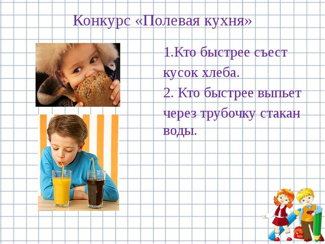 Конкурс «Полевая кухня» 1.Кто быстрее съест кусок хлеба. 2. Кто быстрее выпье...