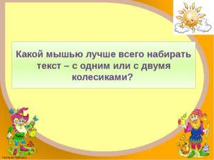 Восстановите текст: У лукоморья кот зеленый, Златая цепь на цепи том: Идет на