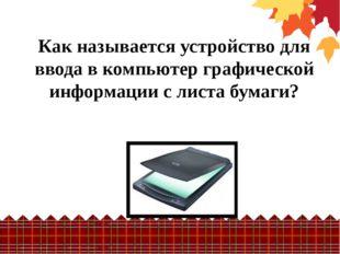 Как называется устройство для ввода в компьютер графической информации с лист