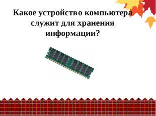 Какое устройство компьютера служит для хранения информации? Место для фотогра