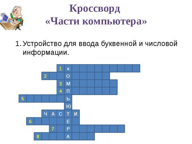 1 к 2 О М 3 4 П Ь 5 Ю Т И С А Ч Е 6 Р 7 А 8 Кроссворд «Части компьютера» Устр...