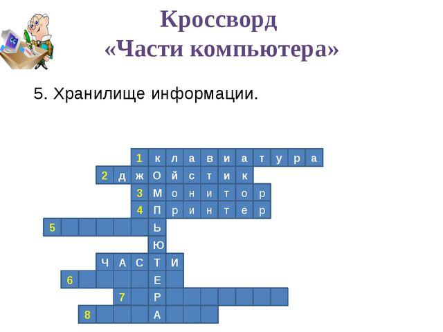 1 к л а в и а т у р а 2 к д ж О й с т и р о т и н о М 3 4 П р и н т е р Ь 5 Ю...