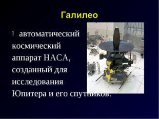 автоматический космический аппарат НАСА, созданный для исследования Юпитера и